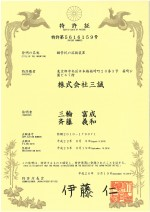 特許証「鋼管杭の溶接装置」