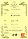 ECS-TP特許証_t