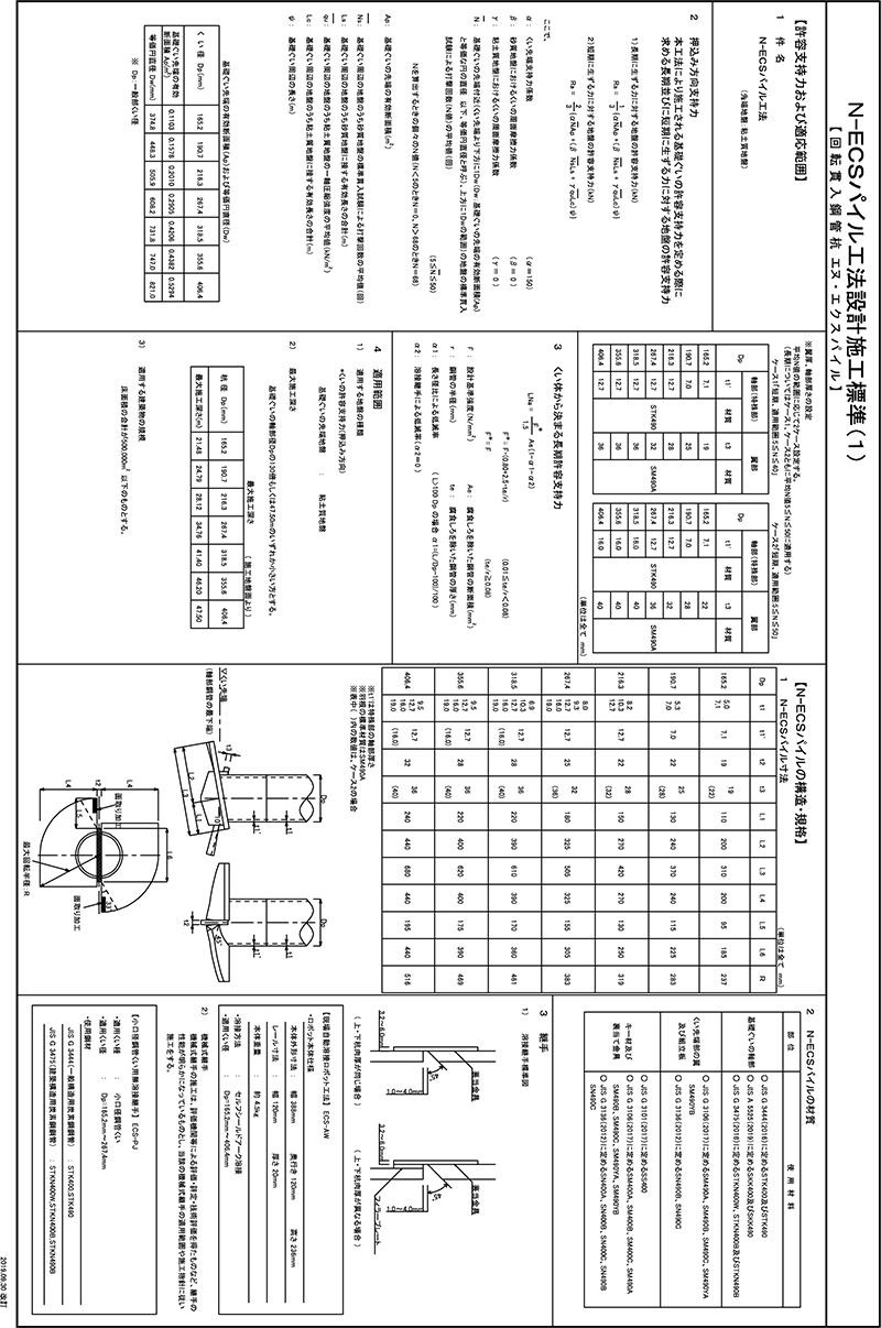 設計施工標準書(DWG)